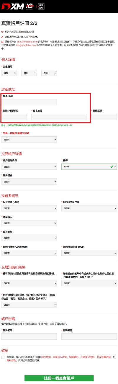 XM註冊第二步