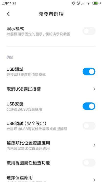 允許透過USB調適