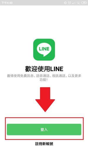 登入到AppClone裡面的Line