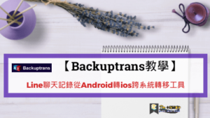 【Backuptrans教學】Line聊天記錄從Android轉ios跨系統轉移工具