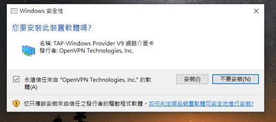 安裝CyberGhost必要軟體