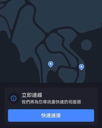 快速連接VPN