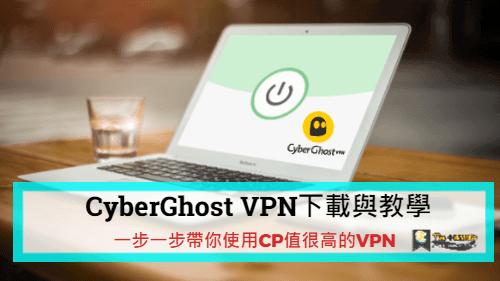CyberGhost VPN下載與教學,一步一步帶你使用CP值很高的VPN