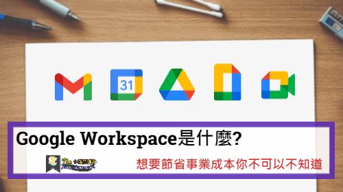 受保護的內容: Google Workspace是什麼?想要節省事業成本你不可以不知道