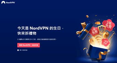 NordVPN首頁