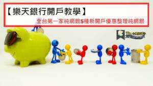 Read more about the article 【樂天銀行開戶教學】現在開戶送200元的純網銀5種新開戶優惠整理