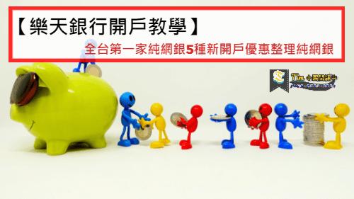 【樂天銀行開戶教學】全台第一家純網銀5種新開戶優惠整理純網銀