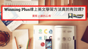 Read more about the article Winning Plus線上英文學習方法真的有效嗎?實際上課的心得告訴你