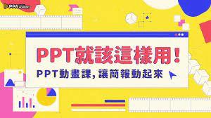 PPT-動畫課|動態簡報輕鬆上手