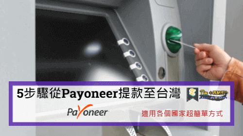 5步驟從Payoneer提款至台灣,適用各個國家超簡單方式