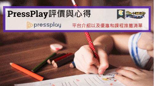 You are currently viewing PressPlay Academy評價與心得 | 平台介紹以及優惠和課程推薦清單