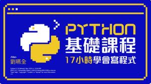 Python基礎課程:17小時學會寫程式