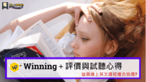 Winning+評價與免費試聽心得 | 這個線上英文課程適合我嗎?