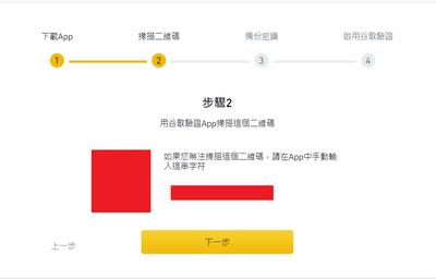 幣安掃描QRcode的Google驗證