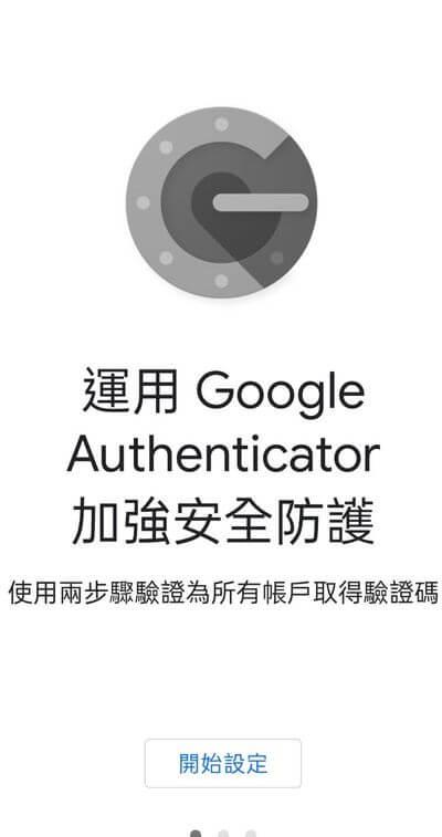 打開Google Authenticator