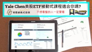 Read more about the article Yale Chen美股ETF被動式課程適合你嗎?不想看盤的人一定要看