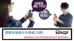 Read more about the article 想要快速提升外語能力嗎?3堂線上語言學習課程讓你的外語更加進步