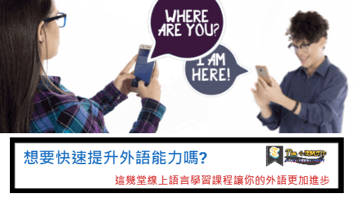 想要快速提升外語能力嗎?3堂線上語言學習課程讓你的外語更加進步