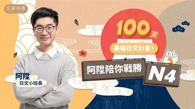 100天的基礎日文計畫!阿陞陪你戰勝N4 (1)
