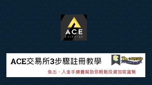 Read more about the article ACE交易所3步驟註冊教學和免出、入金手續費幫助你輕鬆投資加密貨幣