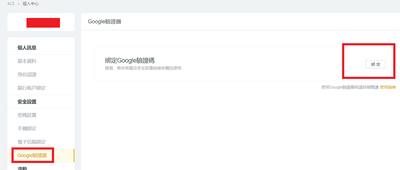 ACE綁定Google驗證器