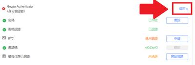 Pionex綁定Google驗證器