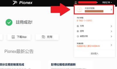 Pionex設定暱稱