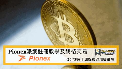Read more about the article Pionex派網註冊教學及網格交易 | 3分鐘馬上開始投資加密貨幣