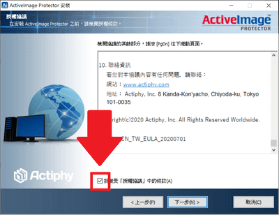 接受Activelmage的協議