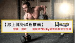 Read more about the article 【線上健身課程推薦】想要一邊吃,一邊瘦嗎?Ricky營養師教你怎麼做
