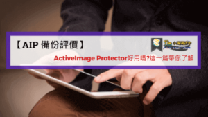 Read more about the article 【AIP 備份評價】ActiveImage Protector好用嗎?這一篇帶你了解