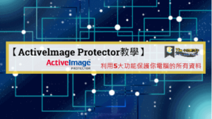 Read more about the article 【Activelmage Protector教學】利用5大功能保護你電腦的所有資料