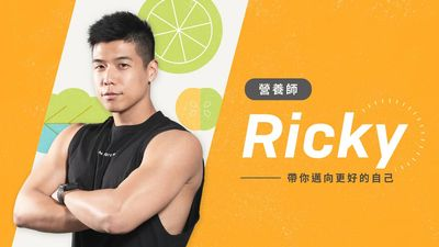Ricky營養師