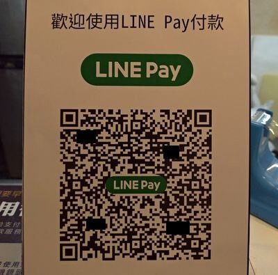 使用Line Pay的QRcode付款