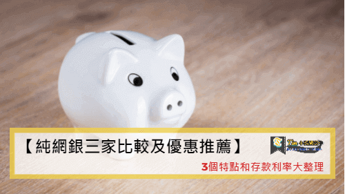 Read more about the article 【純網銀三家比較及優惠推薦】3個特點和存款利率大整理