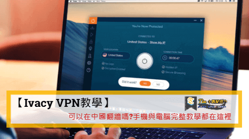 Read more about the article 【Ivacy VPN教學】可以在中國翻牆嗎?手機與電腦完整教學都在這裡