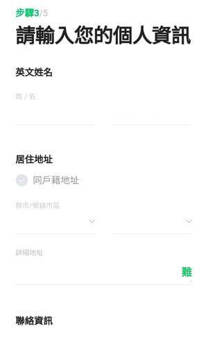 Line Bank個人資訊填寫