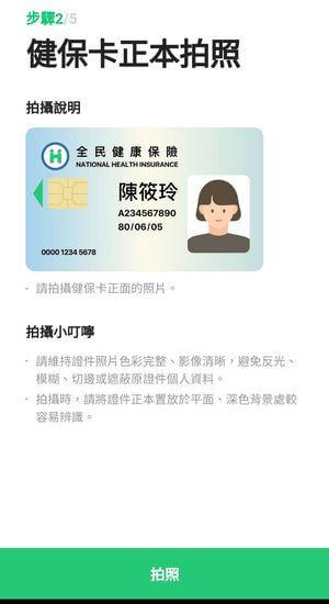 Line Bank健保卡正本拍照