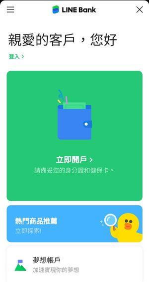 Line Bank開戶教學