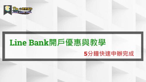 Read more about the article Line Bank開戶優惠與教學,5分鐘快速申辦完成