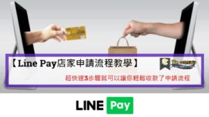 Read more about the article 【Line Pay店家申請流程教學】超快速3步驟就可以讓你輕鬆收款了