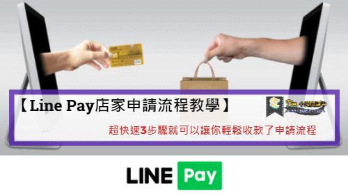 You are currently viewing 【Line Pay店家申請流程教學】超快速3步驟就可以讓你輕鬆收款了
