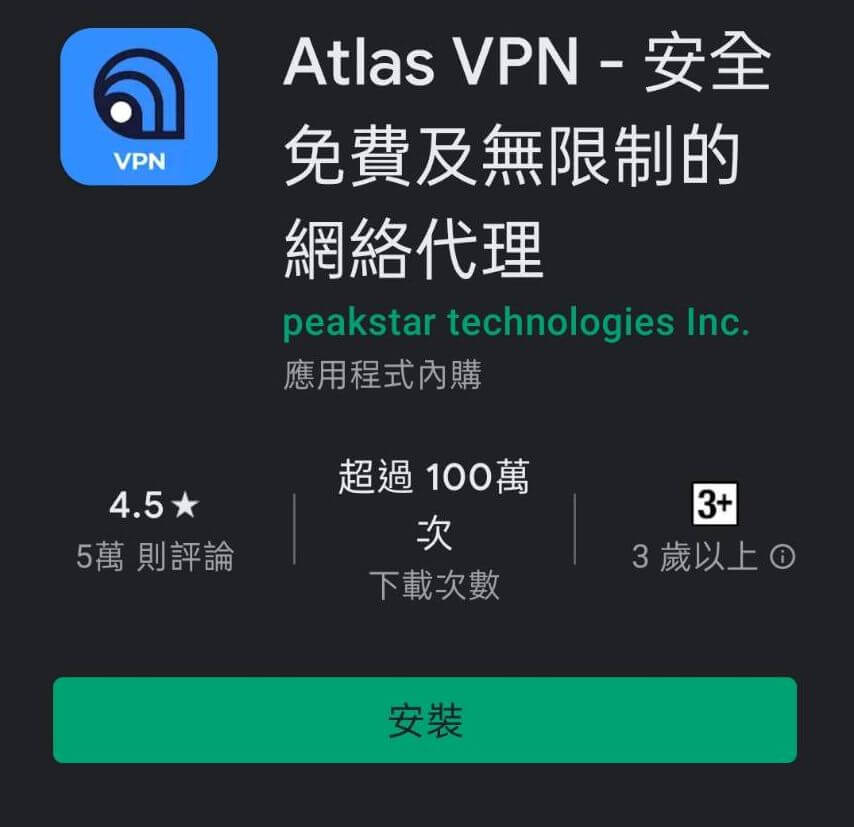 下載手機版本的Atlas VPN