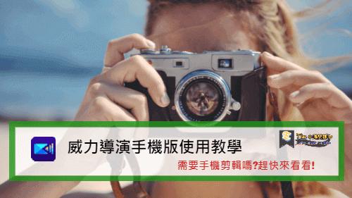 Read more about the article 威力導演手機版使用教學,需要手機剪輯嗎?趕快來看看!