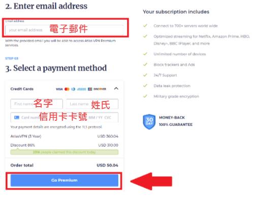選擇購買Atlas VPN的付款方式