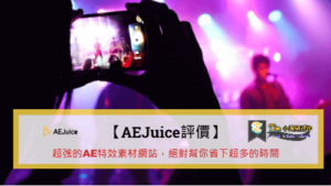 Read more about the article 【AEJuice評價】超強的AE特效素材網站,絕對幫你省下超多的時間