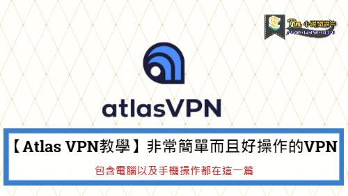 You are currently viewing 【Atlas VPN教學】非常簡單而且好操作的VPN,包含電腦以及手機操作都在這一篇