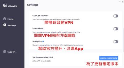 Atlas VPN設定介面