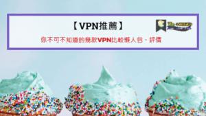 Read more about the article 【VPN推薦】2021你不可不知道的幾款VPN比較懶人包、評價